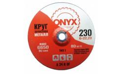 Круг зачистной 230х6х22 ONYX