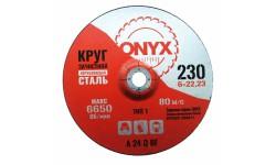 Круг зачистной 230х6х22 нерж. ONYX