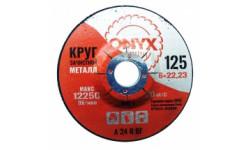 Круг зачистной 125х6х22 ONYX